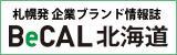 BeCAL北海道 北海道をリードする躍進企業案内(求人・転職情報)