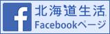 北海道生活 公式Facebookページ