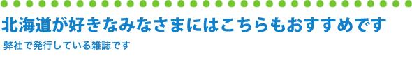 北海道が好きなみなさまへ えんれいしゃの本