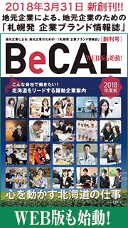 Becal北海道