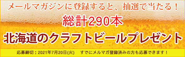 北海道のクラフトビールプレゼント