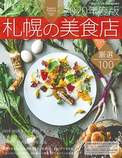 札幌の美食店厳選100