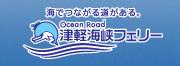 海でつながる道がある 津軽海峡フェリー
