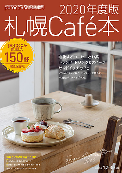 札幌cafe本