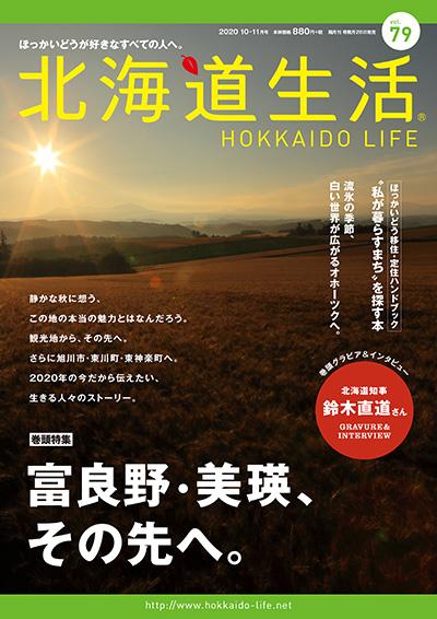 北海道生活