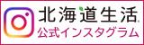 北海道生活 公式instagram
