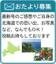 「北海道生活」スタッフ・ブログ