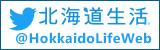 北海道生活 Twitter