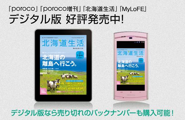 「poroco」「poroco増刊」「北海道生活」「MyLoFE」デジタル版好評発売中!