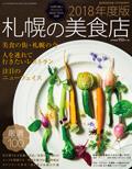 札幌の美食店