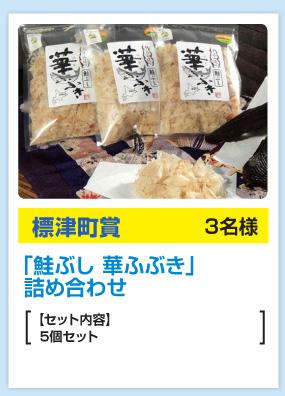 標津町賞3名様 「鮭ぶし 華ふぶき」詰め合わせ【セット内容】5個セット