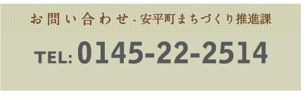 お問い合わせ - 安平町まちづくり推進課 / TEL:0145-22-2514