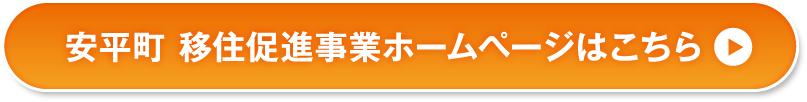 安平町 移住促進事業ホームページはこちら