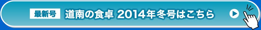 最新号 道南の食卓2014冬号はこちら