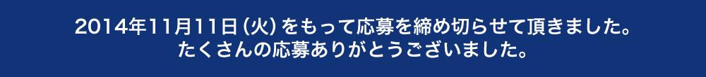 応募期間:2014年10月21日(火)?11月11日(火)