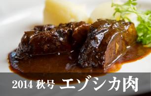2014秋号 エゾシカ肉