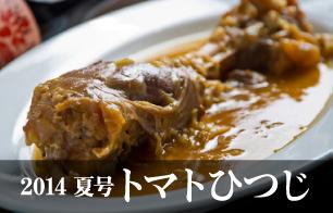 2014夏号 トマトひつじ