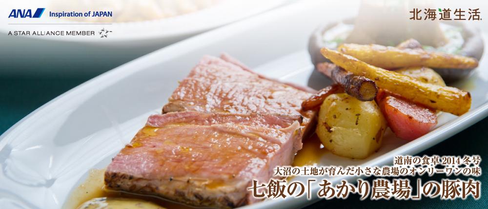 七飯の「あかり農場」の豚肉