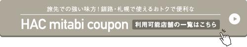 旅先での強い味方!釧路・札幌で使えるおトクで便利な HAC mitabi coupon利用可能店舗の一覧はこちら