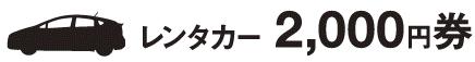 レンタカー 2,000円券