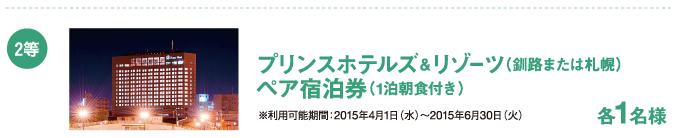 2等/プリンスホテルズ&リゾーツ(釧路または札幌)ペア宿泊券(1泊朝食付き) 各1名様