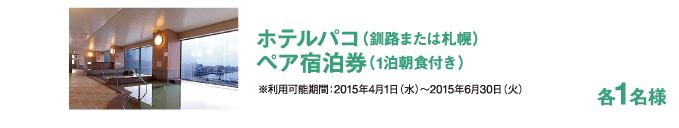 2等/ホテルパコ(釧路または札幌)ペア宿泊券(1泊朝食付き) 各1名様