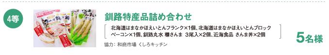 4等/釧路特産品詰め合わせ 5名様