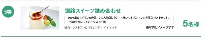 5等/釧路スイーツ詰め合わせ 5名様