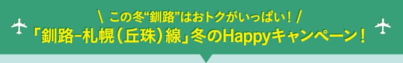 """この冬""""釧路""""はおトクがいっぱい!「釧路-札幌(丘珠)線」冬のHappyキャンペーン!"""
