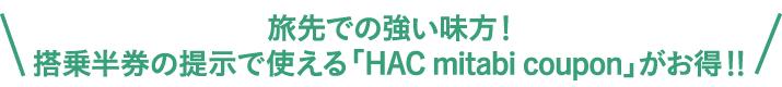 旅先での強い味方! 搭乗半券の提示で使える「HAC mitabi coupon」がお得!!