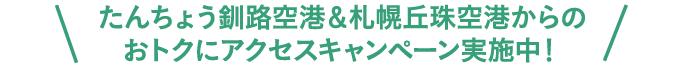 たんちょう釧路空港&札幌丘珠空港からの おトクにアクセスキャンペーン実施中!