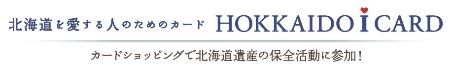 北海道を愛する人のためのカード HOKKAIDO I CARD