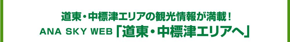 道東・中標津エリアの観光情報が満載! ANA SKY WEB「道東・中標津エリアへ」