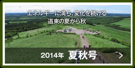 道東・中標津エリアへ -2014夏秋号-