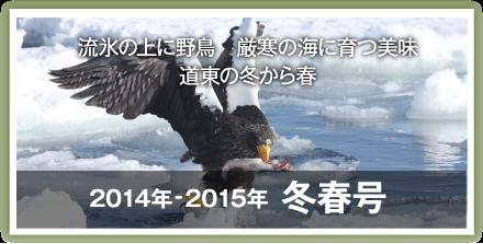 道東・中標津エリアへ -2014-2015冬春号-