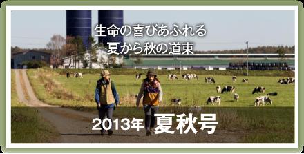 道東・中標津エリアへ -2013夏秋号-