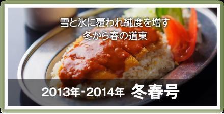 道東・中標津エリアへ -2013冬春号-