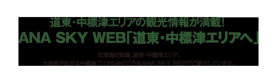 道東・中標津エリアの観光情報が満載!<br /> ANA SKY WEB「道東・中標津エリアへ」
