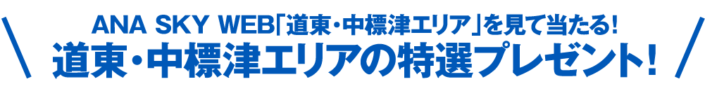 ANA SKY WEB「道東・中標津エリア」を見て当たる!道東・中標津エリアの特選プレゼント!