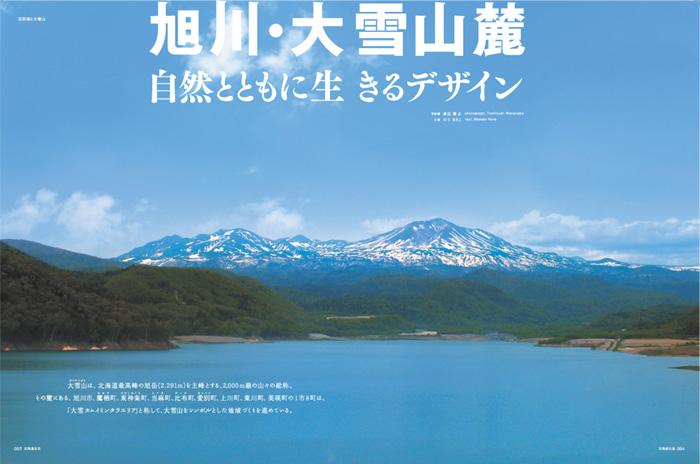 特集1旭川・大雪山麓 自然とともに生きるデザイン
