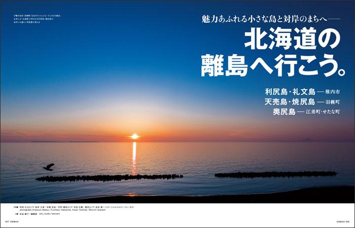 特集 北海道の離島へ行こう。