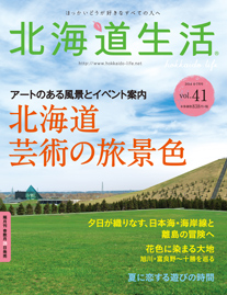 北海道生活(vol.41表紙)