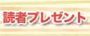 読者プレゼント(vol42)