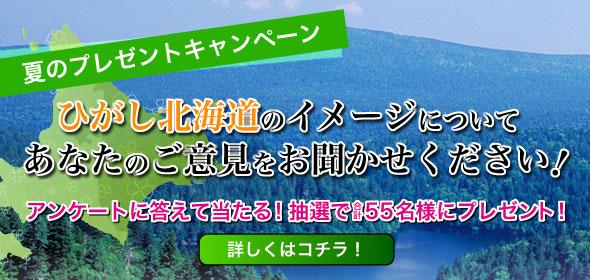 ひがし北海道 夏のプレゼントキャンペーン