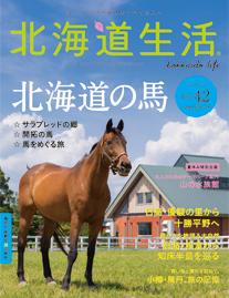 北海道生活vo42表紙