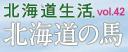 最新号vol.42 北海道の馬