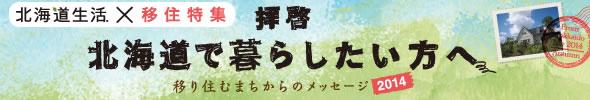 移住特集 拝啓 北海道で暮らしたい方へ