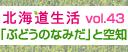 vol43最新号紹介