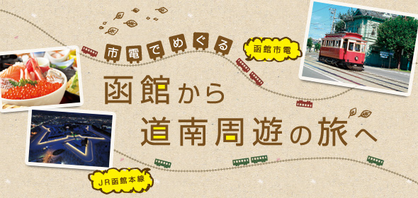 vol.43 市電でめぐる 函館から道南周遊の旅へ