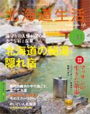 北海道生活vol.44表紙